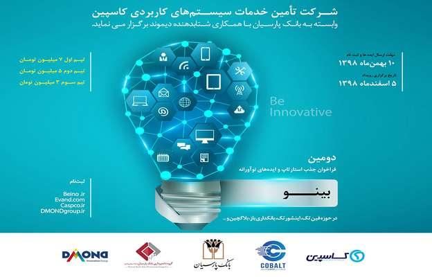 شرکت کاسپین رویداد جذب و حمایت از ایدههای نوآورانه «بینو» را برگزار میکند