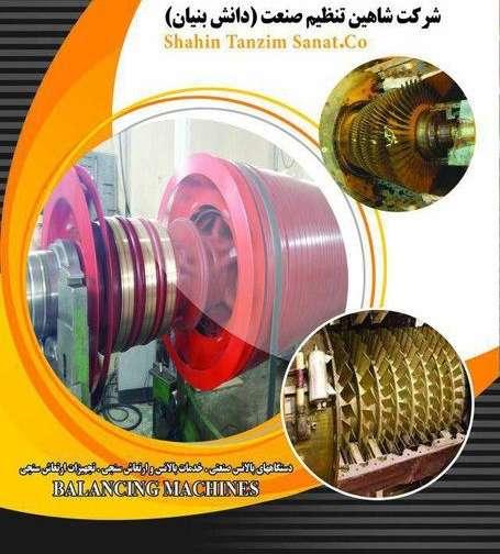 ساخت انواع دستگاههای بالانس استاتیکی و دینامیکی توسط شرکت فناور عضو پارک علم و فناوری البرز