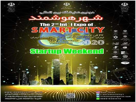 دومین نمایشگاه بینالمللی شهر هوشمند برگزار می شود