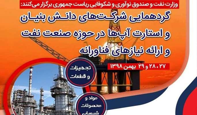 گردهمایی شرکتهای دانشبنیان و استارتآپهای حوزه صنعت نفت برگزار میشود