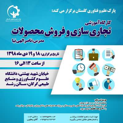 کارگاه آموزشی ۲ روزه «تجاریسازی و فروش محصولات» برگزار میشود