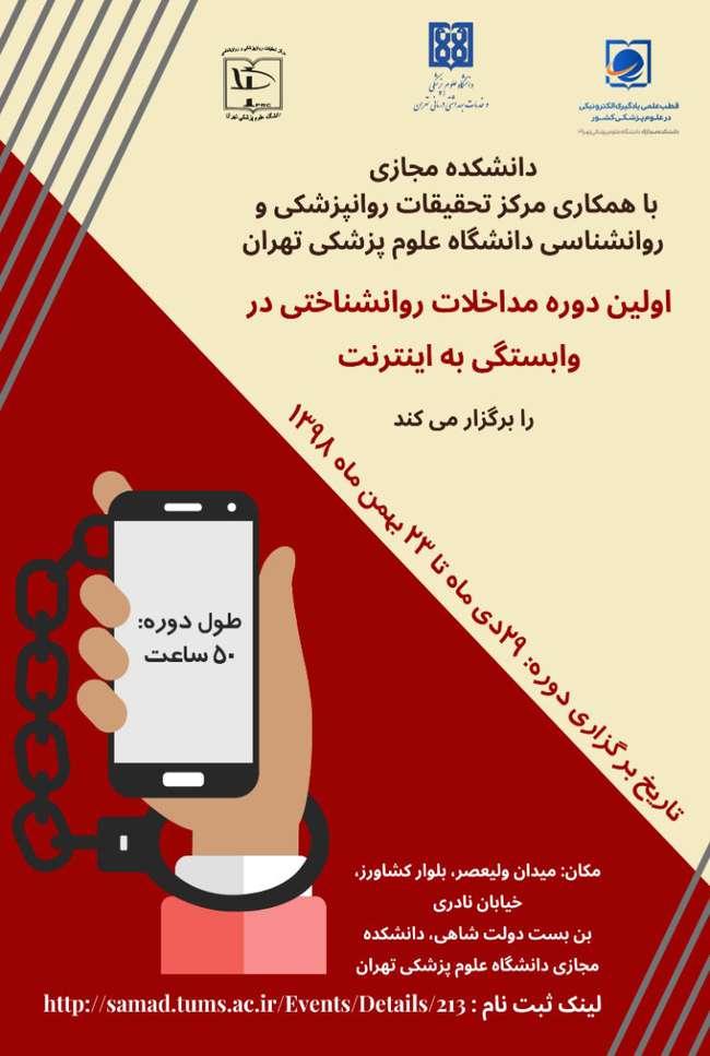 اولین دوره کوتاه مدت مداخلات روانشناختی در وابستگی به اینترنت به میزبانی دانشکده مجازی دانشگاه علوم پزشکی تهران