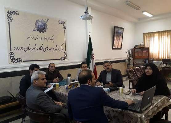 یازدهمین جلسه شورای مرکز رشد واحد های فناور شهرستان دورود برگزار شد