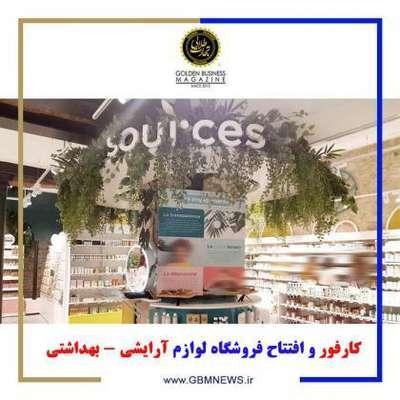 کارفور و افتتاح فروشگاه لوازم آرایشی -...