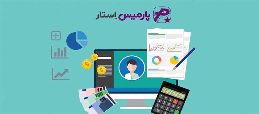 چرا یکپارچگی در نرم افزار مدیریت مالی ضروری است؟ / تجربههای مشتریان از نرمافزار یکپارچه پارمیس استار
