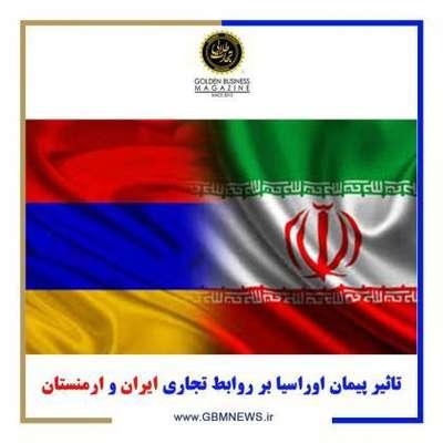 تاثیر پیمان اوراسیا بر روابط تجاری ایران و...