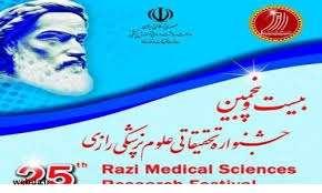 برگزاری بیست و پنجمین دوره جشنواره رازی در دانشگاه علوم پزشکی ایران