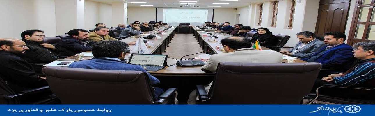 آماده سازی طرح جامع پارک؛ زمینه ساز  توسعه شرکت های دانش بنیان و فناور استان