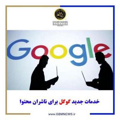 خدمات جدید گوگل برای ناشران محتوا