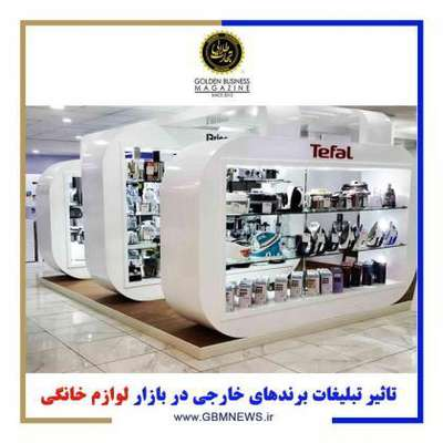 تاثیر تبلیغات برندهای خارجی در بازار...