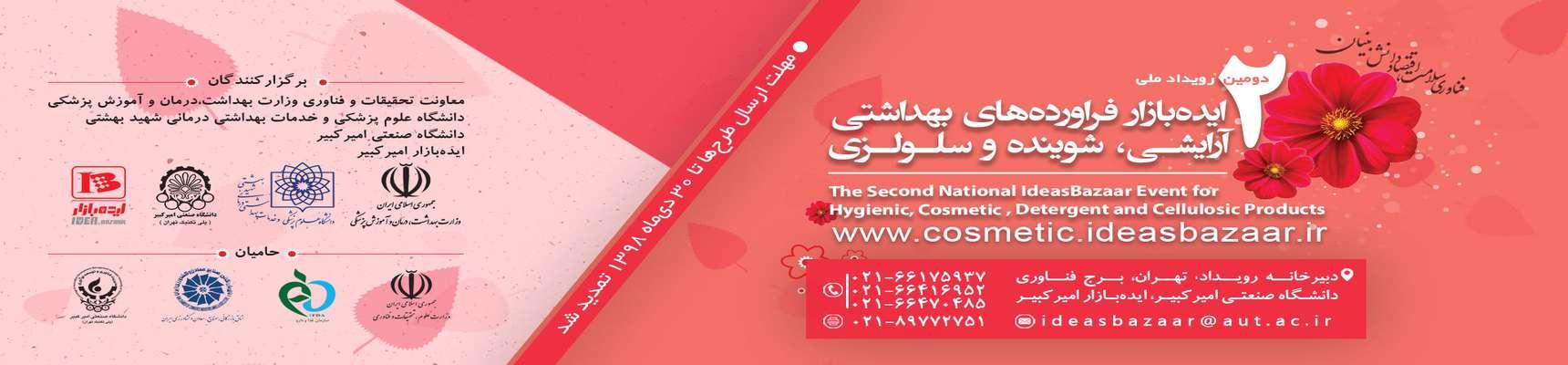 دومین رویداد ملی «ایدهبازار فرآوردههای بهداشتی، آرایشی، شوینده و سلولزی»