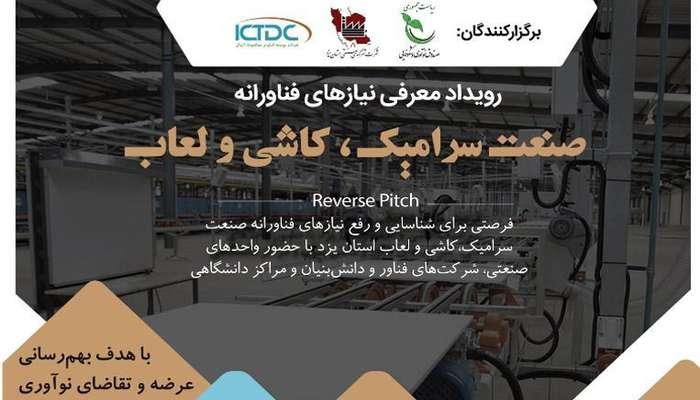 رویداد معرفی نیازهای فناورانه صنعت سرامیک، کاشی و لعاب برگزار میشود