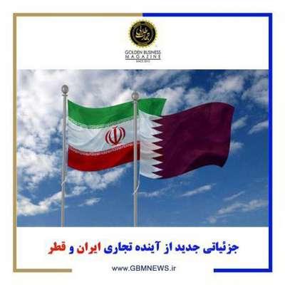 جزئیاتی جدید از آینده تجاری ایران و قطر