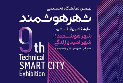 ریس نت در نمایشگاه شهر هوشمند مشهد