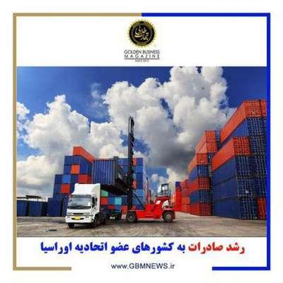 رشد صادرات به کشورهای عضو اتحادیه اوراسیا