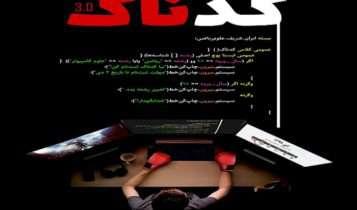 علی بابا حامی مسابقه برنامهنویسی کدناک دانشگاه شریف
