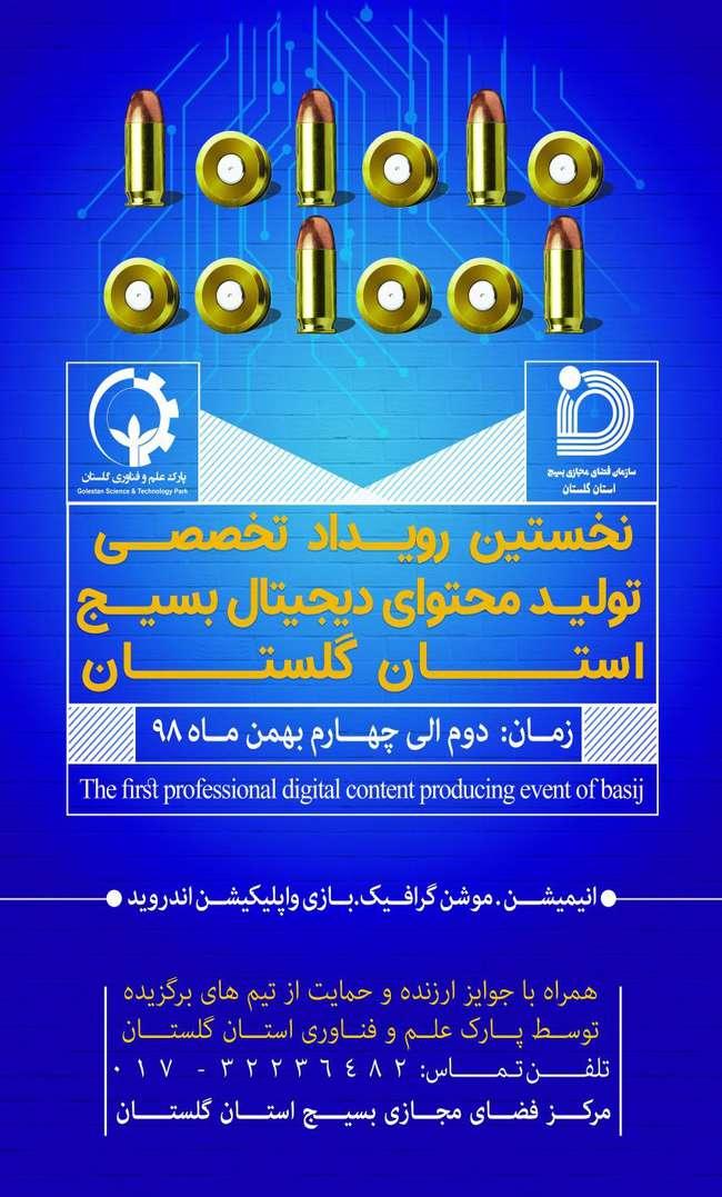 نخستین رویداد تخصصی تولید محتوای دیجیتال فعالان فضای مجازی بسیج استان گلستان برگزار میگردد