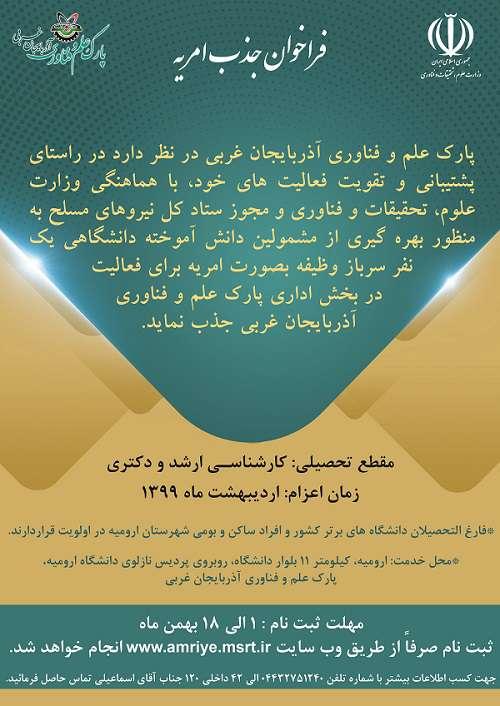 جذب سرباز امریه در پارک علم و فناوری آذربایجان غربی