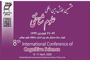 هشتمین همایش بینالمللی علوم شناختی برگزار میشود
