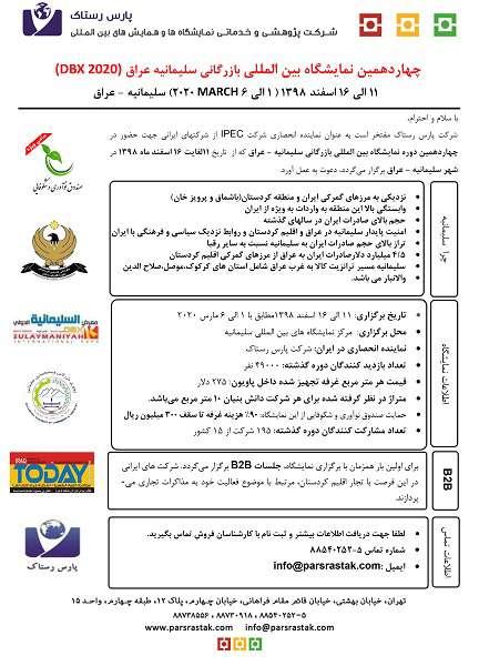 چهاردهمین نمایشگاه بین المللی بازرگانی سلیمانیه عراق (DBX۲۰۲۰) برگزار می شود