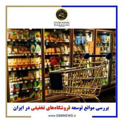 بررسی موانع توسعه فروشگاههای تخفیفی در...
