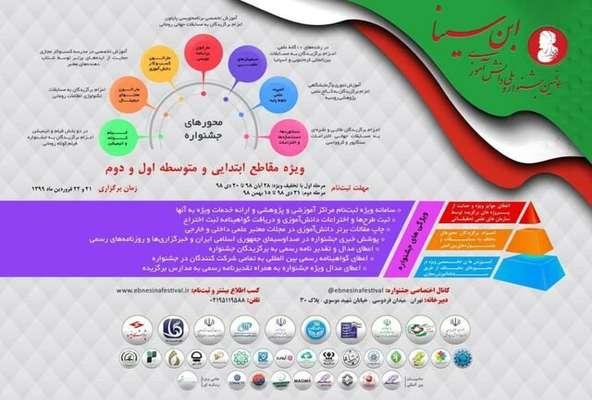 پنجمین جشنواره ملی دانشآموزی ابنسینا برگزار میشود