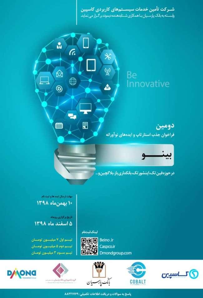 شرکت تامین خدمات سیستمهای کاربردی کاسپین، رویداد «بینو» را برای جذب استارتآپ و ایدههای نوآورانه برگزار میکند