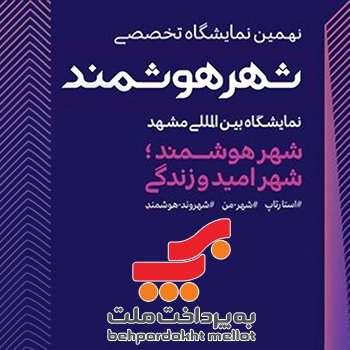 به پرداخت ملت در نهمین نمایشگاه تخصصی و همایش ملی شهر هوشمند مشهد حضور دارد