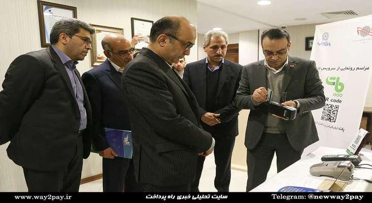 در بازدید مدیرعامل بانک تجارت از شرکت ایران کیش، از روش پرداخت مبتنی بر کیوآرکد این شرکت رونمایی شد