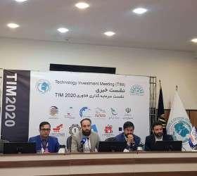 بیست شرکت سرمایهگذاری خارجی در رویداد TIM۲۰۲۰ حضور خواهند داشت