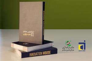 کتاب دوسالانه «خانه نوآوری» منتشر شد