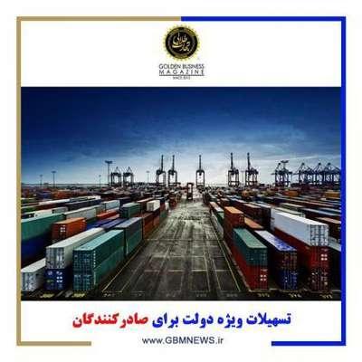 تسهیلات ویژه دولت برای صادرکنندگان