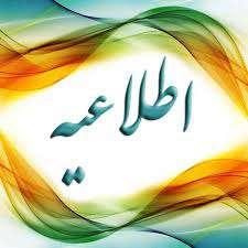 اعلام برگزاری کارگاه GCP بهمن ۹۸