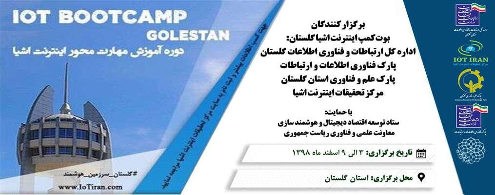 استان گلستان، میزبان نخستین بوت کمپ استانی اینترنت اشیاء در کشور
