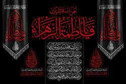 شهادت ام ابیها، مظلومه عالم، حضرت فاطمه زهرا (سلام علیها ) بر همه شیعیان و حق طلبان عالم تسلیت باد