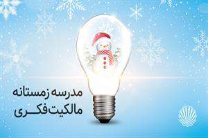 مدرسه زمستانه «مالکیت فکری» برگزار میشود