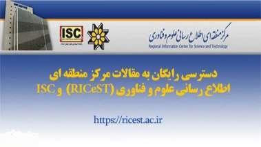 به مناسبت دهه مبارک فجر اعلام شد؛ دسترسی رایگان به مقالات مرکز منطقهای اطلاع رسانی علوم و فناوری