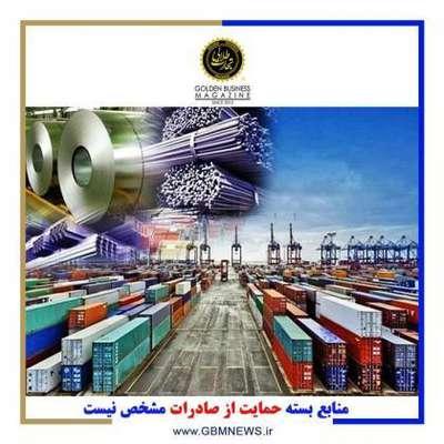 منابع بسته حمایت از صادرات مشخص نیست