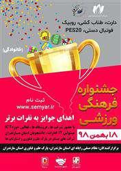 """به مناسبت دهه فجر و سالگرد پیروزی انقلاب اسلامی جشنواره فرهنگی ورزشی """"به صورت خانوادگی"""" برگزار می شود"""