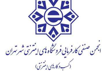عدم دخالت انجمن صنفی در برگزاری جشنواره وب و موبایل ایران