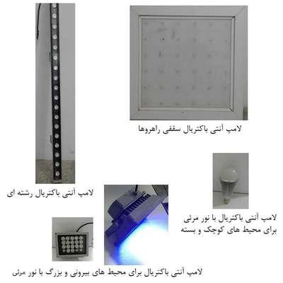 معرفی اختراع لامپ ضد باکتری با استفاده از نور مریی