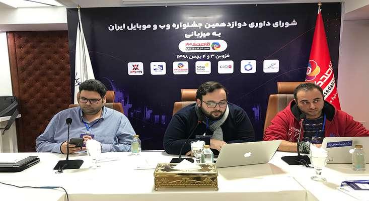 شایان شلیله: نمیتوان قانونی را برای نبود اثر داوران در جشنواره تعیین کرد / در نشست خبری دوازدهمین جشنواره وب و موبایل مطرح شد