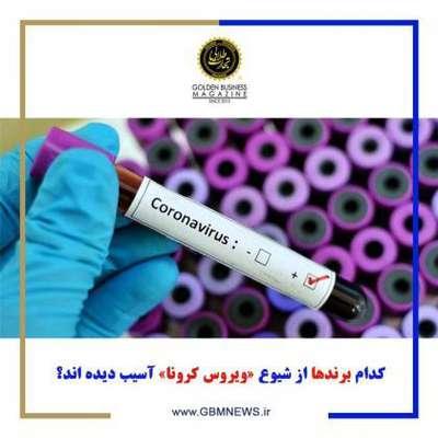 کدام برندها از شیوع «ویروس کرونا» آسیب...