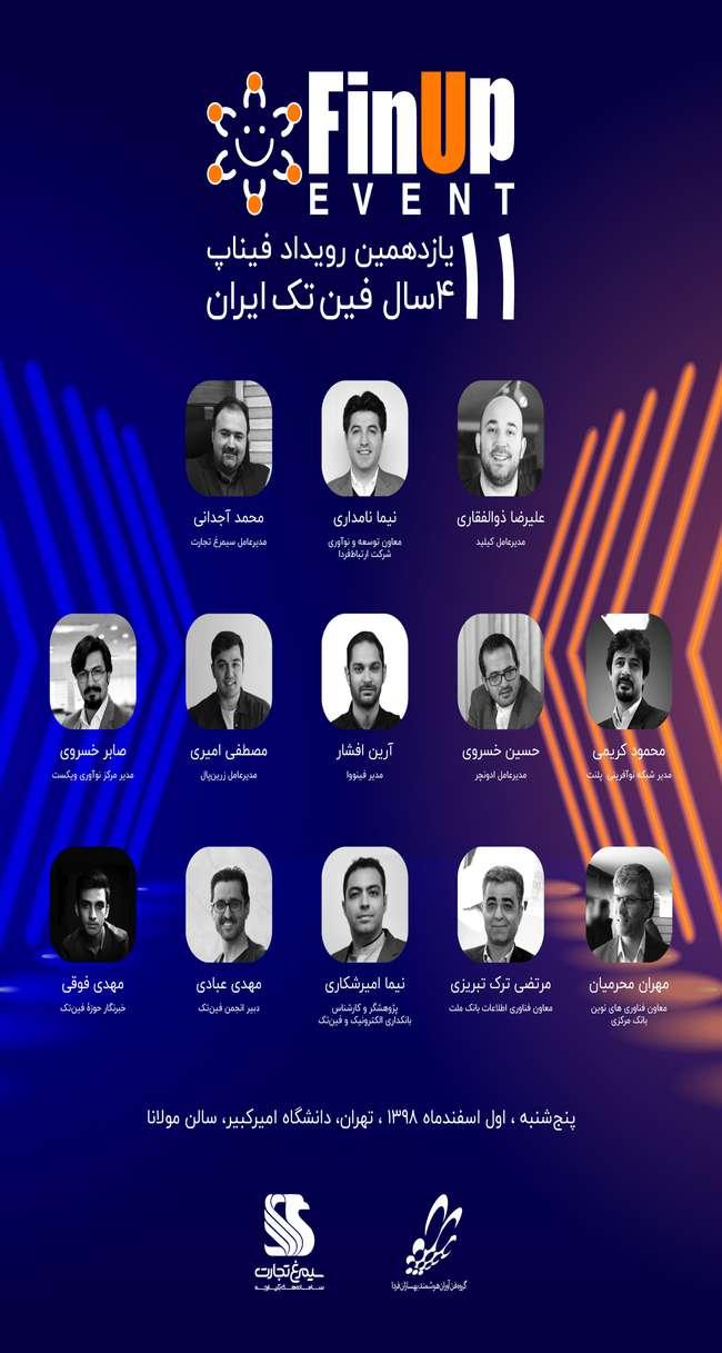 مروری بر روند فینتک ایران در یازدهمین رویداد فیناپ