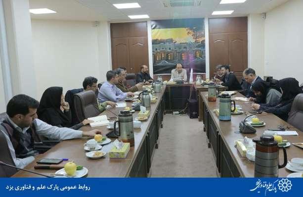 گزارش تصویری یازدهمین جلسه شورای مدیران پارک علم و فناوری یزد در سال ۹۸