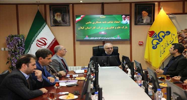 امضای تفاهمنامه همکاری با شرکت گاز استان گیلان