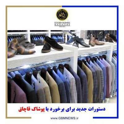 دستورات جدید برای برخورد با پوشاک قاچاق