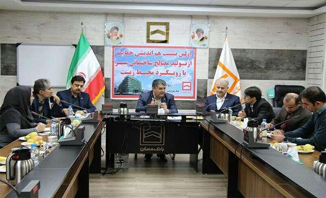 پارک علم و فناوری کردستان و بانک مسکن همکاریهای خود را گسترش میدهند