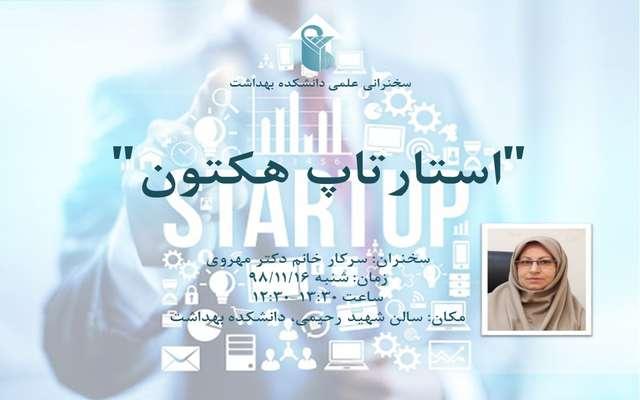 سخنرانی خانم دکتر مهروی در خصوص استارتاپ هکتون در روز دوشنبه ۹۸/۱۱/۱۹ ساعت ۱۲:۳۰ در سالن شهید رحیمی برگزار خواهد شد