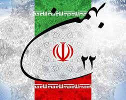 برگزاری برنامه گلگشت و پیاده روی کارکنان و اعضای محترم هیئت علمی ویژه گرامیداشت سالگرد پیروزی انقلاب اسلامی